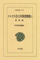 イエズス会士中国書簡集  1 康煕