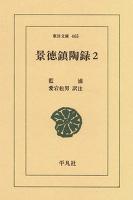 景徳鎮陶録  2