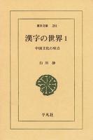 漢字の世界 1 中国文化の原点