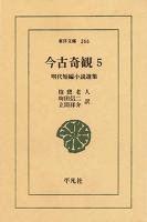 今古奇観  5 明代短編小説選集