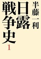 日露戦争史 1巻