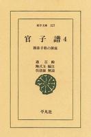 官子譜  4 囲碁手筋の源流