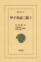 甲子夜話 三編  2