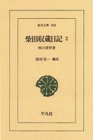 柴田収蔵日記  2 村の洋学者