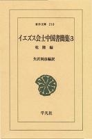 イエズス会士中国書簡集  3 乾隆