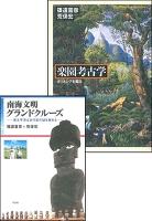 楽園考古学+南海文明グランドクルーズ【合本版】