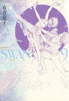SWAN-白鳥- 愛蔵版 9