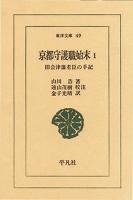 京都守護職始末 1 旧会津藩老臣の手記