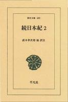 続日本紀 2