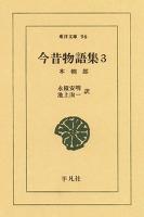 今昔物語集  3 本朝部  3