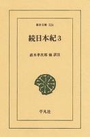続日本紀 3