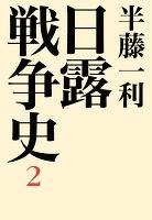 日露戦争史 2巻