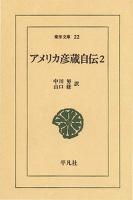 アメリカ彦蔵自伝  2