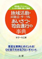 地域活動・同窓会・サークル あいさつ・司会進行の事典
