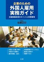企業のための外国人雇用実務ガイド