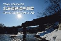 TRAIN HOKKAIDO 北海道鉄道写真展 石北本線 DD51プッシュプル