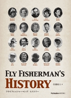 FLY FISHERMAN'S HISTORY(フライフィッシャーマンズ・ヒストリー)