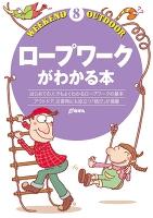 ロープワークがわかる本