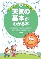 天気の基本がわかる本
