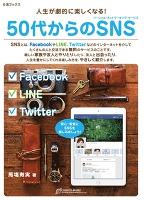 50代からのSNS(ソーシャル・ネットワーキング・サービス)