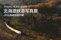 TRAIN HOKKAIDO 北海道鉄道写真展 JR北海道特急列車