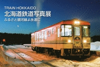 TRAIN HOKKAIDO 北海道鉄道写真展 ふるさと銀河線よ永遠に