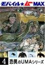 恐異のUMAシリーズ Vol.04