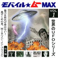 世界のUFOシリーズ Vol.01