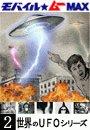世界のUFOシリーズ Vol.02