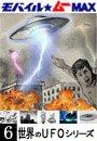 世界のUFOシリーズ Vol.06