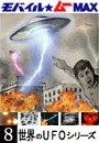世界のUFOシリーズ Vol.08