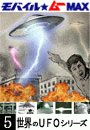世界のUFOシリーズ Vol.05