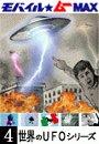 世界のUFOシリーズ Vol.04