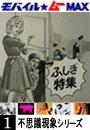 世界の不思議現象シリーズ Vol.01