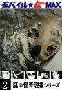 謎の怪奇現象シリーズ Vol.02