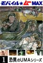 恐異のUMAシリーズ Vol.01