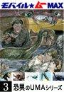 恐異のUMAシリーズ Vol.03