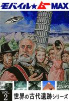 解明不能!世界の古代遺跡シリーズ Vol.02
