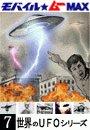世界のUFOシリーズ Vol.07