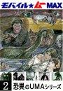恐異のUMAシリーズ Vol.02