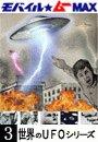 世界のUFOシリーズ Vol.03