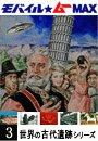 解明不能!世界の古代遺跡シリーズ Vol.03