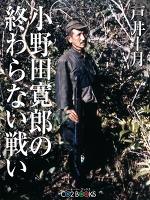小野田寛朗の終わらない戦い
