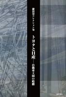 鎌田慧コレクションVIII トヨタと日産ー自動車王国の暗闇