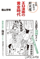 出版奈落の断末魔 エロ漫画の黄金時代