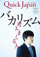 クイック・ジャパン vol.121