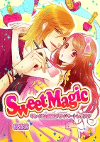 SweetMagic -キレイの秘密はプライベートレッスン- 1巻