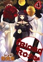 BloodRose 4巻