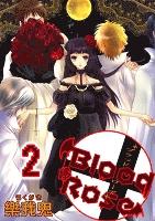 BloodRose 2巻
