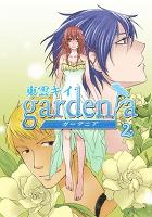 gardenia 2巻